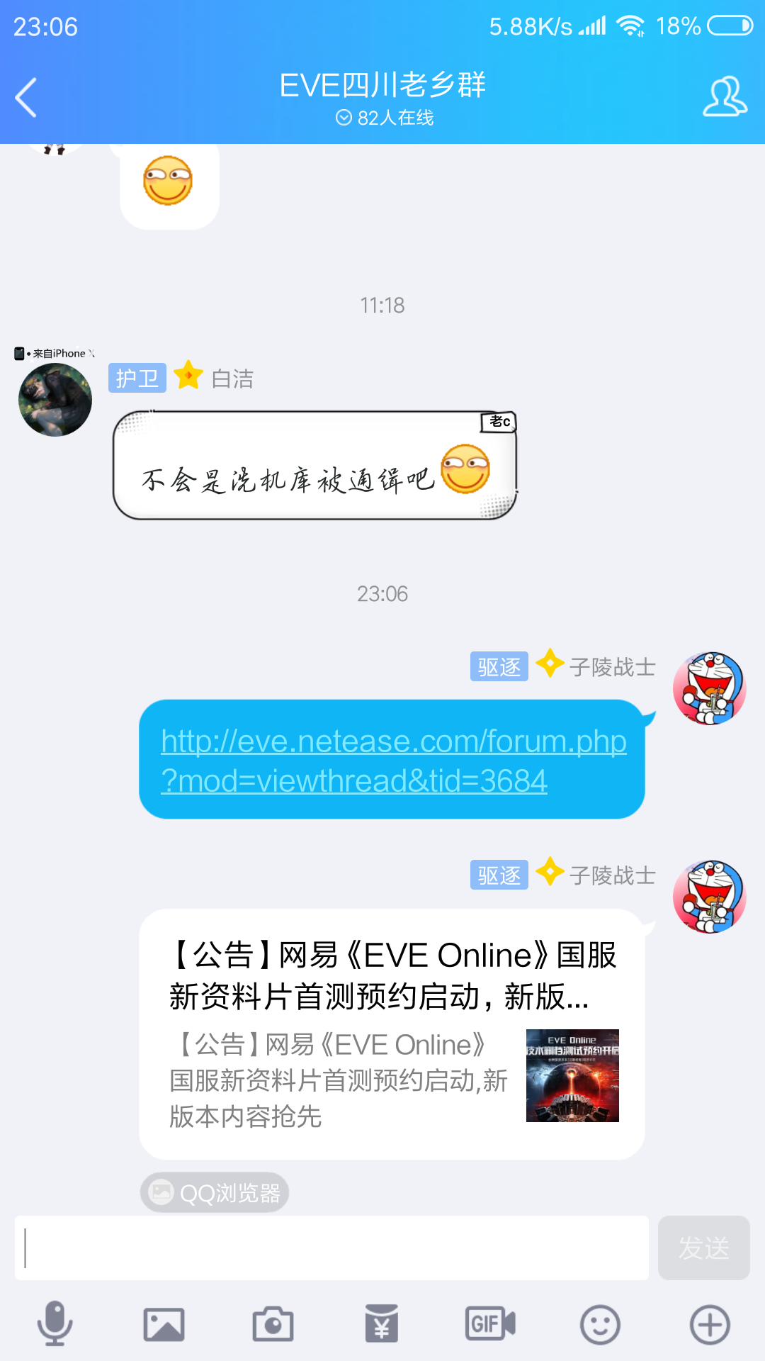 Screenshot_2018-11-25-23-06-52-015_com.tencent.mo.png